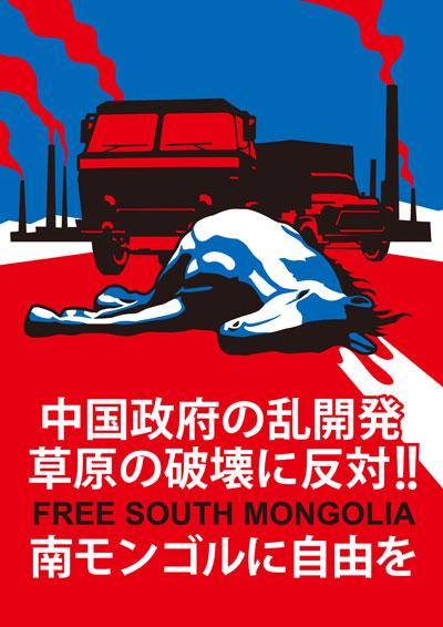中国政府の乱開発、草原の破壊に反対!