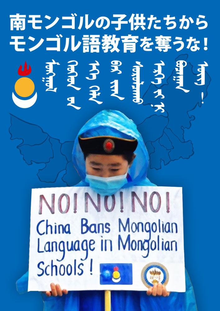 南モンゴルの子供たちからモンゴル語教育を奪うな!