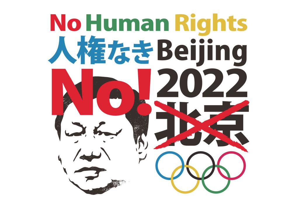 「No Human Rights Beijing Olympics 人権なき 2022北京 習近平」のプラカード