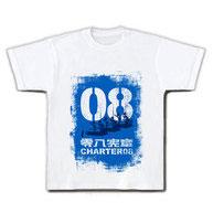 08憲章 China's Charter 08 Tシャツ - ClubT