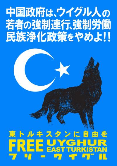 中国政府は、ウイグル人の若者の強制連行、強制労働、民族浄化政策をやめよ!!フリーウイグル フリー東トルキスタン FREE UYGHUR FREE EAST TURKISTAN
