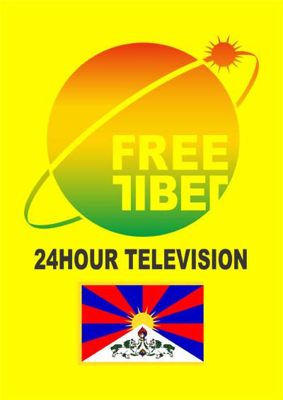 24時間テレビ フリーチベット 24HOUR TELEVISION