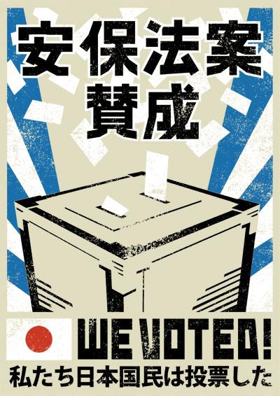 安保法案賛成 私たち日本国民は投票した