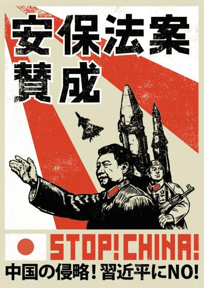 安保法案賛成 中国の侵略!習近平にNO!