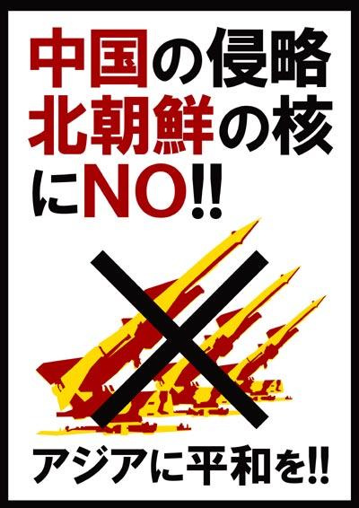 中国の侵略、北朝鮮の核にNO!アジアに平和を!
