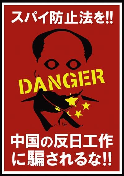 スパイ防止法を!中国の反日工作に騙されるな!
