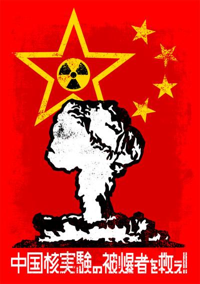 Chinese Nuclear Tset 中国核実験