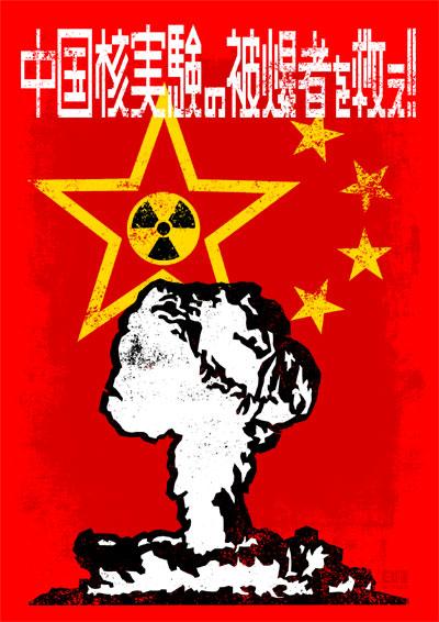 中国核実験の被爆者を救え!