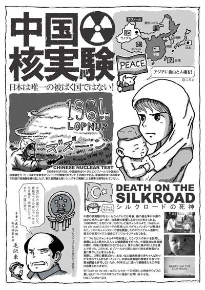 中国核実験 日本は唯一の被ばく国ではない!