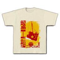 蟹工船に乗るな!Tシャツ - ClubT