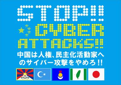 STOP CYBER ATTACKS 中国は人権、民主化活動家へのサイバー攻撃をやめよ!