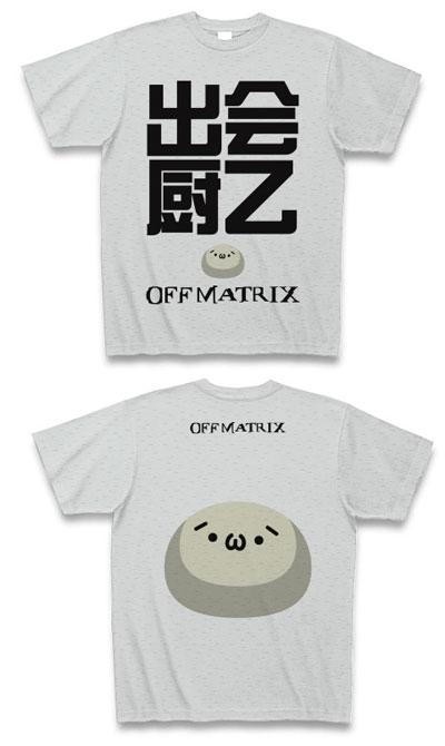「出会厨乙 OFFMATRIX」Tシャツ 2ちゃんねる:大規模オフ板