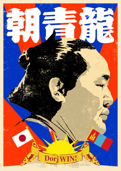 朝青龍 Dorj WIN!