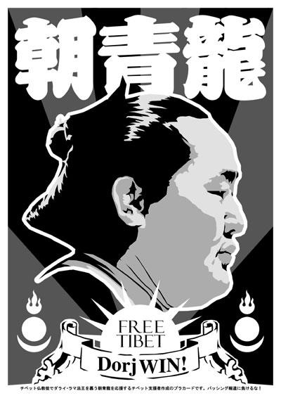 「朝青龍 Dorj WIN!」朝青龍応援 FREE TIBET プラカード
