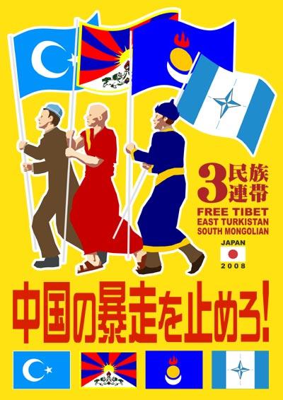 三民族連帯デモ、フリーチベット、東トルキスタン、南モンゴル、中国の暴走を止めろ!