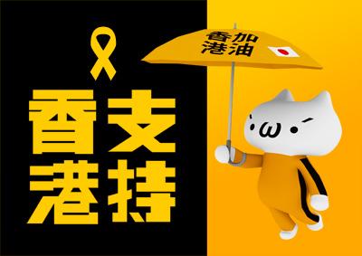 香港加油!支持香港!