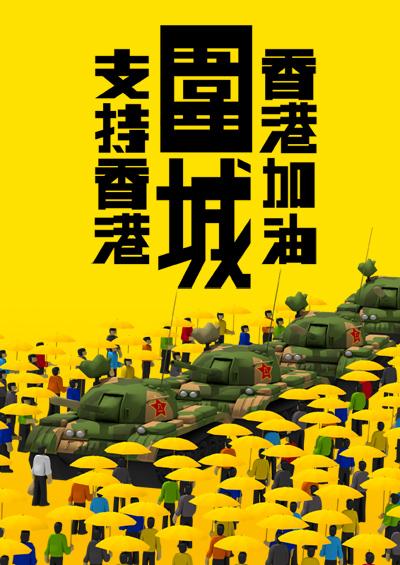 香港加油!支持香港!「圍城」