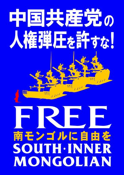 中国共産党の人権弾圧を許すな! 南モンゴルに自由を! FREE SOUTH MONGOLIAN FREE INNER MONGOLIAN