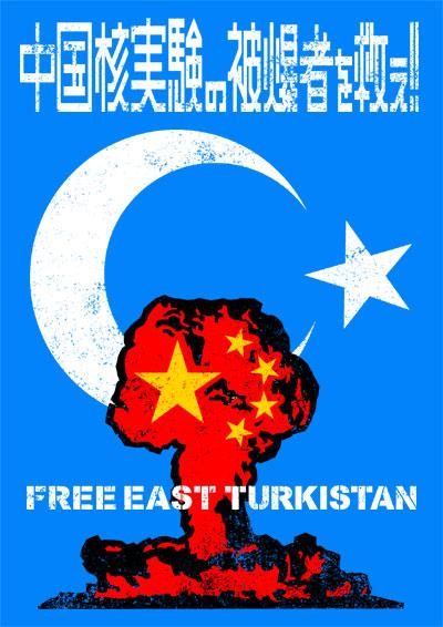 Free East Turkistan 中国核実験の被爆者を救え!