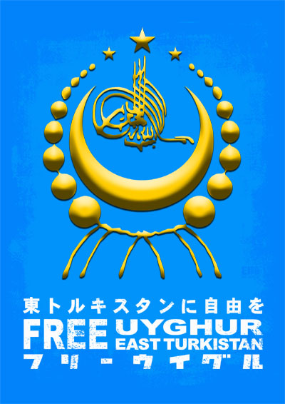 フリーウイグル FREE UYGHUR EAST TURKISTAN