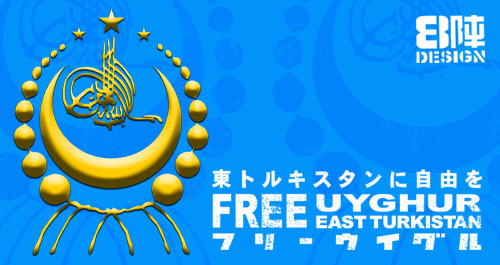 FREE UYGHUR! FREE EAST TURKISTAN! 8jin design