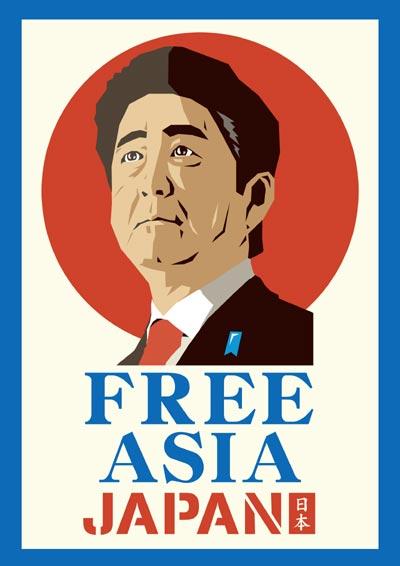 FREE ASIA! フリーアジアな安倍首相のポスター