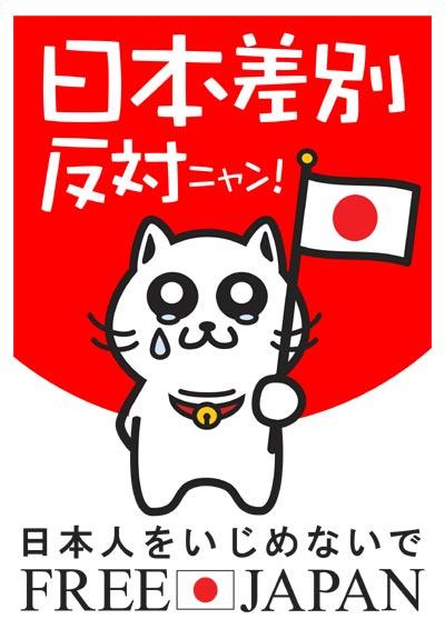 日本差別反対!日本人をいじめないで