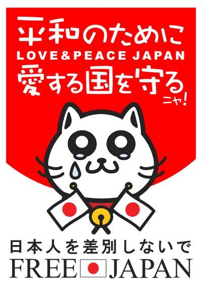 平和のために愛する国を守る!LOVE&PEACE JAPAN 日本人を差別しないで