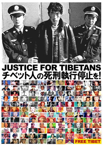 チベット人の死刑執行停止を! JUSTICE FOR TIBETANS