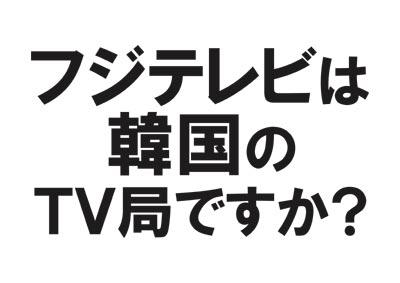 フジテレビは韓国のTV局ですか?