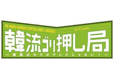 韓国ゴリ押し局(緑)