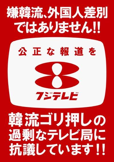 嫌韓流、外国人差別ではありません!韓流ゴリ押しの過剰なテレビ局に抗議しています!