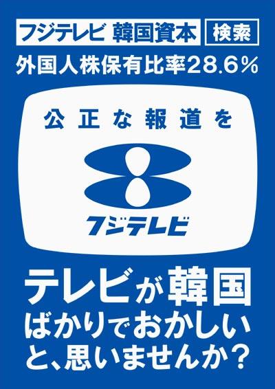 テレビが韓国ばかりでおかしいと思いませんか?外国人株保有比率28.6%。フジテレビ 韓国資本:検索