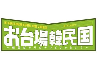 お台場韓民国(緑)