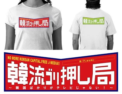韓国ゴリ押し局(Tシャツアイロンプリント作例)