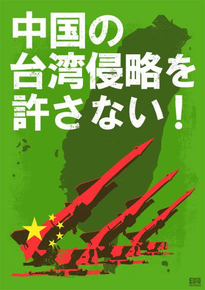 中国の台湾侵略を許さない!