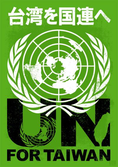 台湾を国連へ