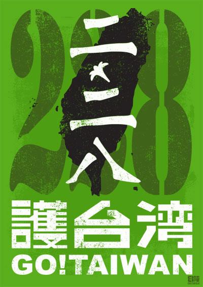 2・28事件 護台湾 GO!TAIWAN