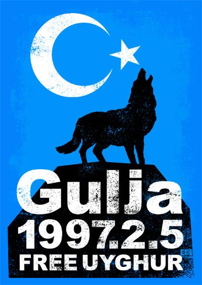 グルジャ事件 Gulja1997.2.5.
