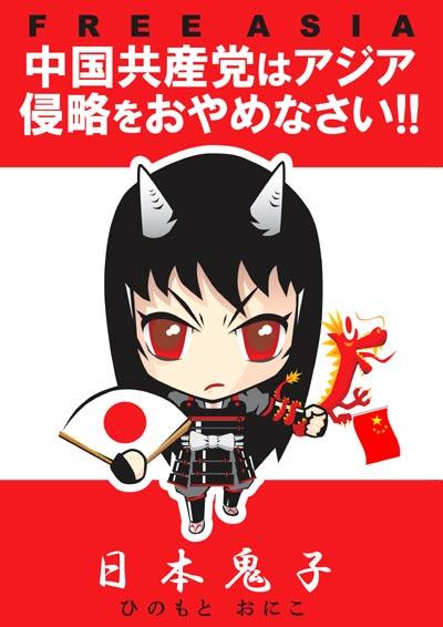 日本鬼子(ひのもとおにこ HINOMOTO ONIKO Riben Guizi Japanese Devils)「中国共産党はアジア侵略をおやめなさい!!FREE ASIA!!」