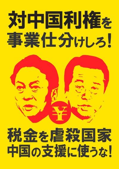 対中国利権を事業仕分けしろ!税金を虐殺国家中国の支援に使うな!