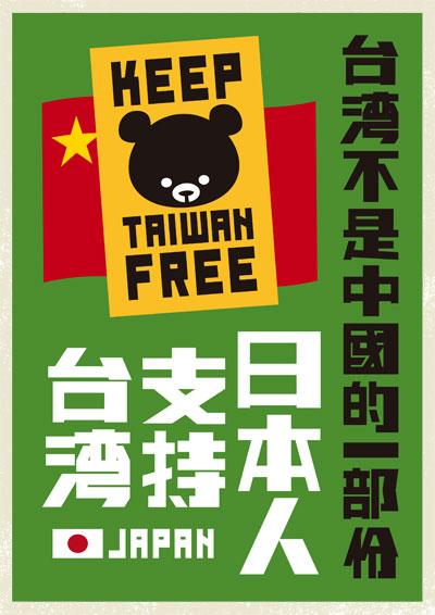 Keep Taiwan Free 日本人支持台湾