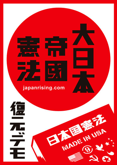 大日本帝国憲法復元デモ