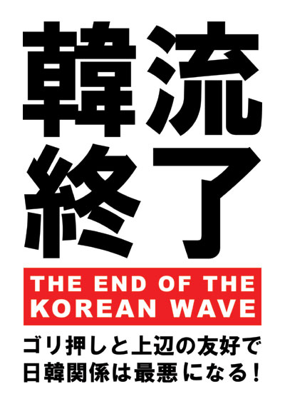 韓流終了 The end of the Korean Wave
