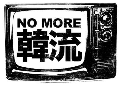 NO MORE 韓流
