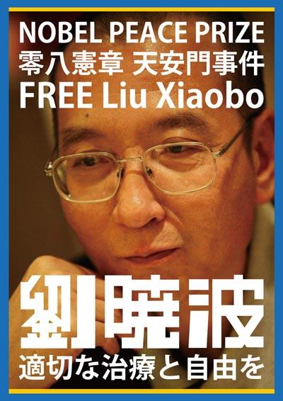 FREE Liu Xiaobo「劉暁波」適切な治療と自由を!
