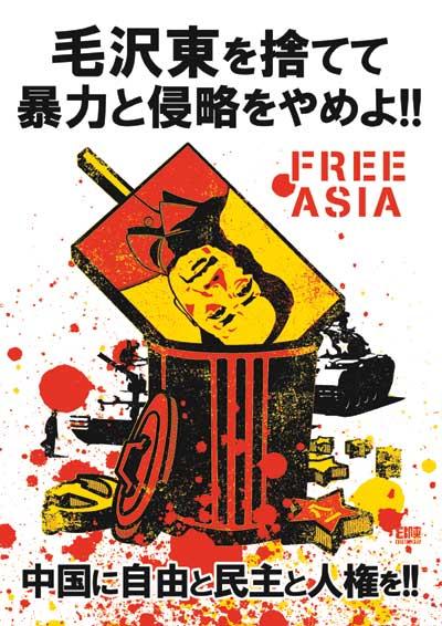 毛沢東を捨てて暴力と侵略をやめよ!中国に自由と民主と人権を!