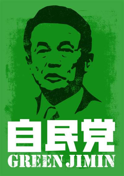 自民党 GREEN JIMIN 麻生太郎