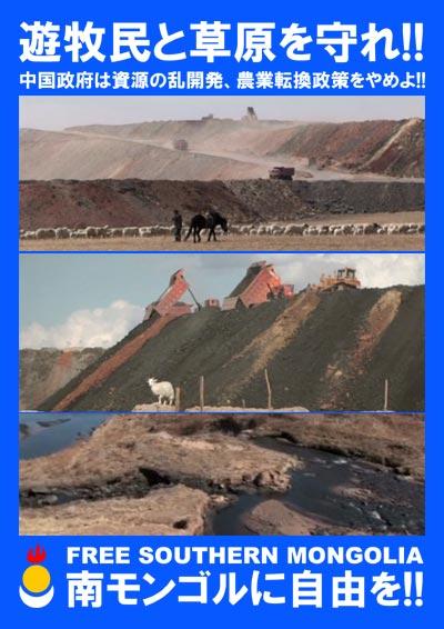 遊牧民と草原を守れ(1)中国政府は資源の乱開発、農業転換政策をやめよ!