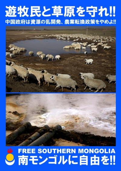 遊牧民と草原を守れ(2)中国政府は資源の乱開発、農業転換政策をやめよ!